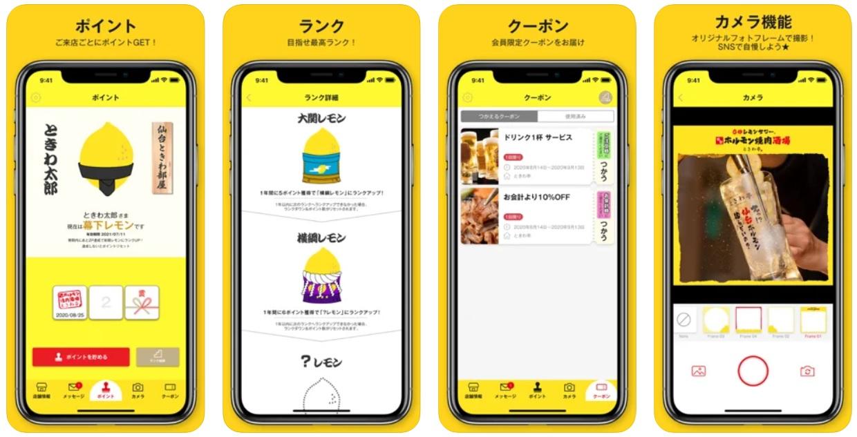 tokiwa-tei-app