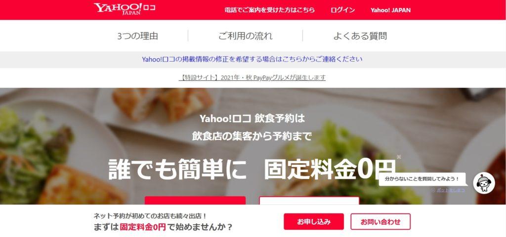 Yahooloco