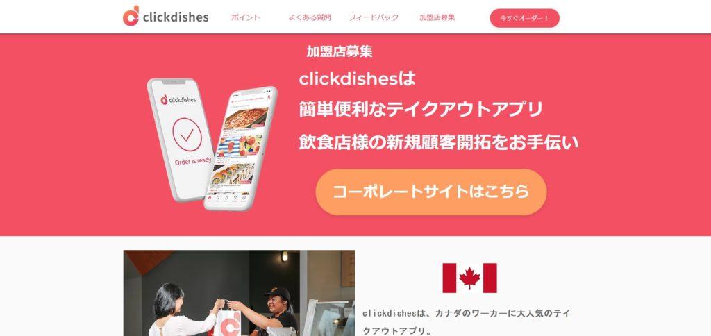 14-clickdishes